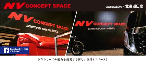 NV CONCEPT SPACE